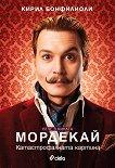 Мордекай - Кирил Бонфилиори - книга