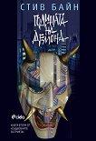 Съдбовните остриета - книга 2: Годината на демона - Стив Байн - книга