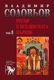 Избрани съчинения в 5 тома - том 5: Русия и Вселенската църква - Владимир Соловьов - книга