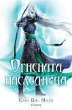 Стъкленият трон - книга 3: Огнената наследница - Сара Дж. Маас -