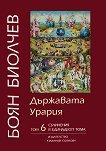 Съчинения в единадесет тома - том 6: Държавата Урария - Боян Биолчев -