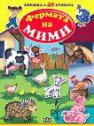 Фермата на Мими + 40 стикера - книга
