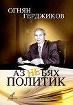 Аз не бях политик - Огнян Герджиков -