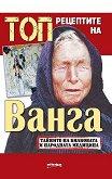 Топрецептите на Ванга - Яна Борисова - книга