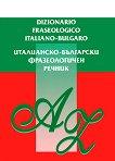 Италианско-български фразеологичен речник - Иван Тонкин - разговорник