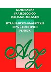 Италианско-български фразеологичен речник - Иван Тонкин -