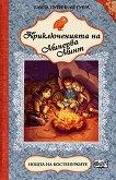Приключенията на Минерва Минт: Нощта на костенурките - Елиза Пуричели Гуера -