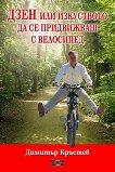 Дзен или изкуството да се придвижваш с велосипед - Димитър Кръстев -