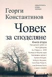 Човек за споделяне - книга 2 - Георги Константинов -