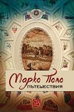 Пътешествия - Марко Поло - книга