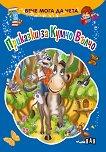 Вече мога да чета: Приказки за Кумчо Вълчо - детска книга