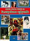Моята първа книга за българското изкуство - Костадин Костадинов -