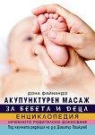 Акупунктурен масаж за бебета и деца. Енциклопедия - Дона Файнандо -