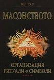 Масонството: Организация, ритуали, символи - Жан Палу - книга