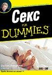 Секс for Dummies - Д-р Рут Уестхаймер, Пиер Леху -
