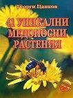 41 уникални медоносни растения - Георги Цанков - книга