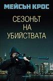 Сезонът на убийствата - Мейсън Крос -