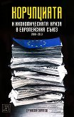 Корупцията и икономическата криза в Европейския съюз (2008 - 2013) - Николай Скарлатов - книга