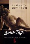 Тайната история - Дона Тарт -