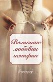 Великите любовни истории - Христина Мираз -