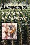 Дипломация в зоната на кактуса - книга