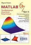 Matlab 6,7 - втора част : Преобразувания, изчисления, визуализация - Йордан Тончев - книга