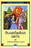 Вълшебникът от Оз - Лиман Франк Баум -