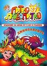 Питко Любопитко - Динозаврите - Брой 27 - детска книга