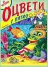 Оцвети с Питко - детска книга