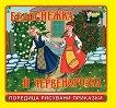 Рисувани приказки: Белоснежка и Червенорозка -