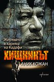 Хищникът: Жертвите в харема на Кадафи - Аник Кожан -