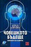 Човешкото бъдеще - Джероум Глен, Тиодор Гордън, Елизабет Флореску -