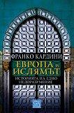 Европа и ислямът. Историята на едно недоразумение - Франко Кардини - книга