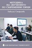 Методика на обучението по съвременни езици - Павлина Стефанова -