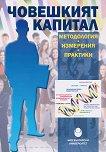 Човешкият капитал - методология, измерения, практики - Доц. д-р Димитър Панайотов -