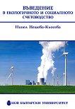 Въведение в екологичното и социалното счетоводство - Нинел Нешева-Кьосева -
