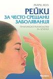 Рейки за често срещани заболявания - Мари Хол -