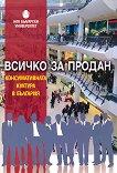 Всичко за продан - Евгения Кръстева-Благоева - книга