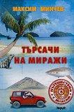 Търсачи на миражи - Максим Минчев - книга