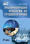 Публичноправни проблеми на трудовото право - Васил Петров - книга