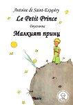 Малкият принц : Le Petit Prince - Антоан дьо Сент-Екзюпери -