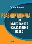 Реабилитацията по българското наказателно право - Ралица Илкова -
