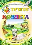 Трите козлета - Росица Златанова -