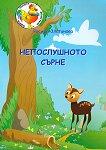 Непослушното сърне - Росица Златанова - детска книга