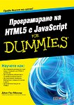 Програмиране на HTML5 с JavaScript For Dummies - Джон Пол Мюълър - книга