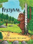 Грузулак - Джулия Доналдсън, Аксел Шефлър - детска книга