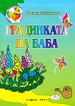 Градинката на баба - Росица Златанова -