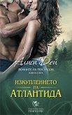 Воините на Посейдон - книга 5: Изкуплението на Атлантида - Алиса Дей -