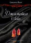 Дъблин стрийт - книга 3: Джамейка Лейн - Саманта Йънг -
