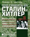 Под сянката на Сталин и Хитлер - том 2: Европейската демокрация пред унищожение - Пламен С. Цветков -